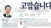 文在寅发推文祝贺BTS第三辑登顶公告牌