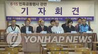 韩民间团体拟下周访朝讨论交流事宜