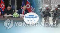 韩官员:韩美或近期就是否暂停联演表态