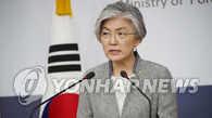 韩外长表示政府争取年内发表终战宣言