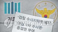韩政府推警检侦查权改革案