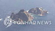 韩政府对日本再次主张独岛主权表遗憾