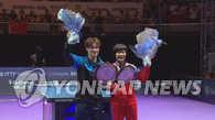 韩朝联队获国际乒联世界巡回赛韩国站混双冠军