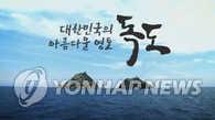 韩外交部独岛宣传片播放量超千万