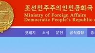 朝外务省敦促各方基于政治意志发表终战宣言