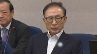 韩前总统李明博被检方求刑20年