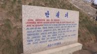 韩统一部:朝方要求延后高丽王宫遗址发掘项目