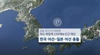 韩日渔船在独岛近海相撞 全员获救