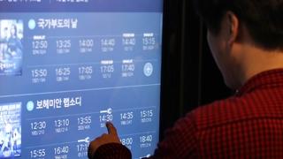 韩国票房:《国家破产之日》稳居榜首