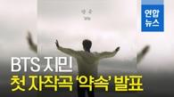 BTS智旻首次公开自作曲