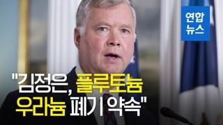 美对朝代表:朝鲜承诺销毁钚铀浓缩设施