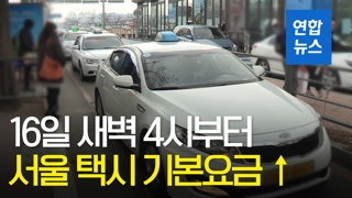 首尔出租车起步价明起上调