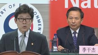 韩中环境部长26日在京共商雾霾治理