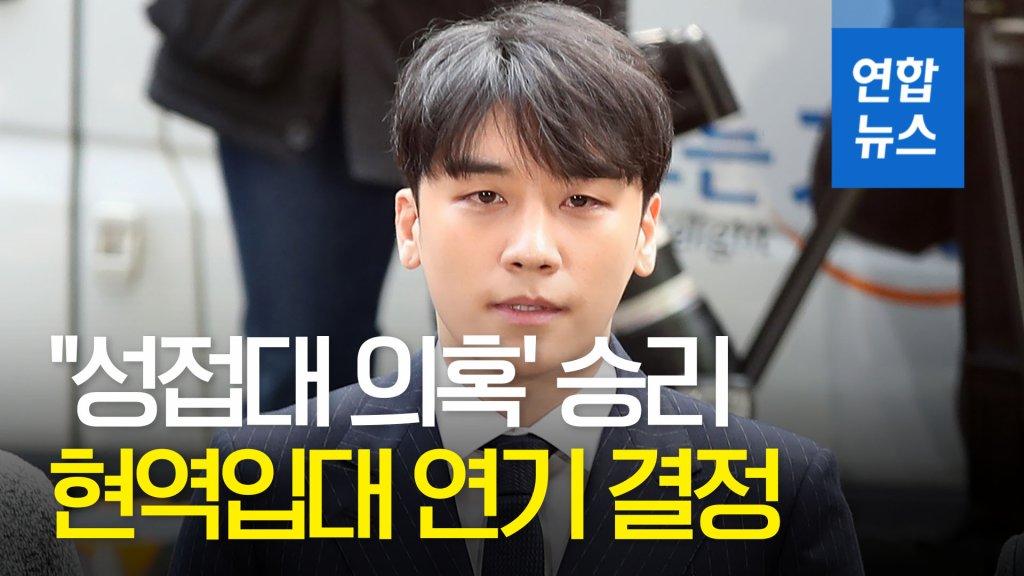 韩兵务厅批准胜利延期入伍
