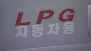 韩国全面放宽LPG汽车规制