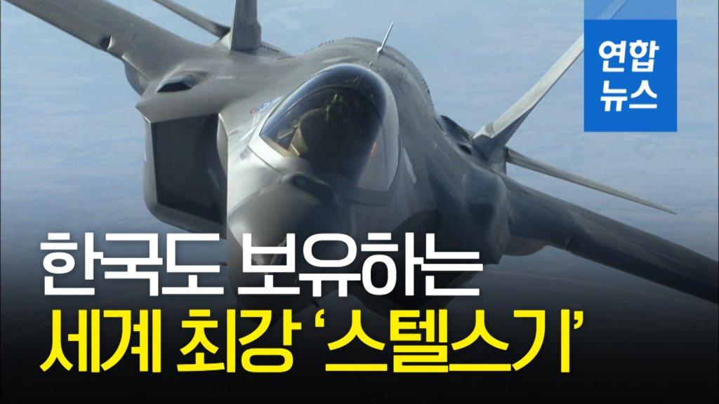 韩军接收两架F-35战机