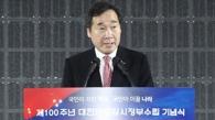李洛渊出席大韩民国临时政府成立100周年国民参与型庆祝活动并发表致辞。(韩联社)