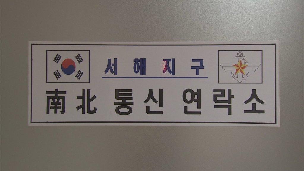 韩朝军事热线畅通 履约议程停摆