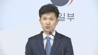 韩统一部:将同朝方持续协商企业家访开城日程