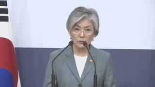 韩外长感谢阿联酋帮助营救在利被绑公民