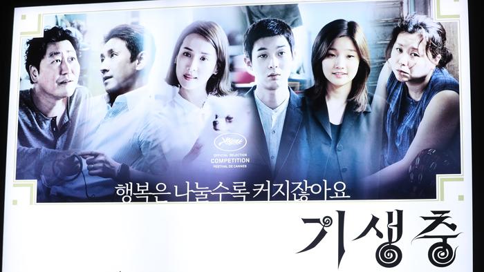韩国票房:《寄生虫》累计观影破300万