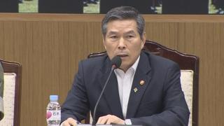 韩防长:严肃追究海岸警戒虚设责任