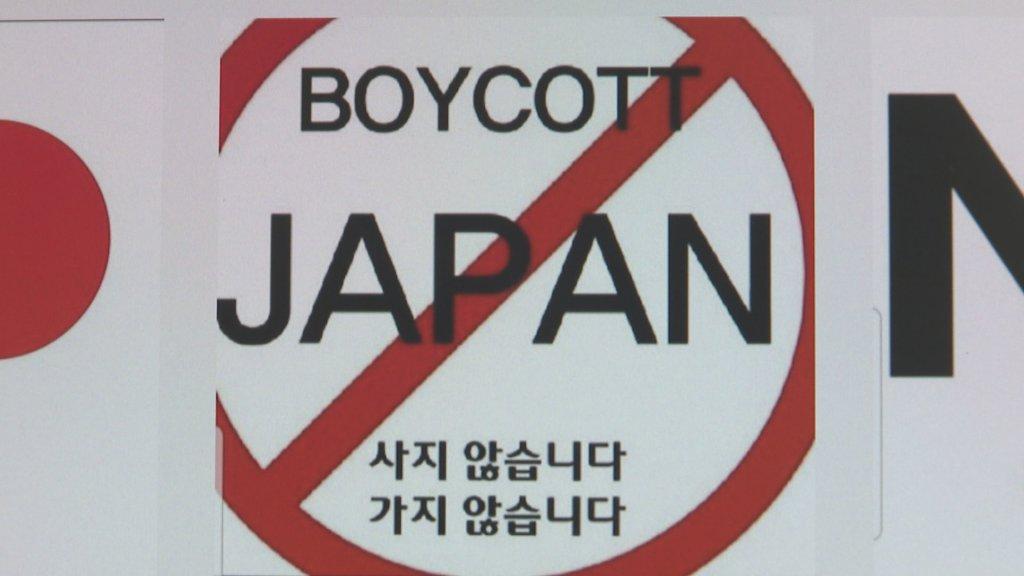 反日情绪升温致韩国赴日旅游需求骤减