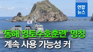 韩军独岛防御演习落幕