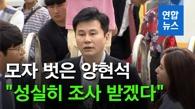 梁铉锡涉嫌境外赌博和色情招待到案受讯