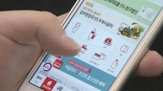 统计:韩国7月移动购物额创历史新高