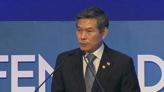 韩防长为首尔安全对话会致辞批拿国家安全谋利行为