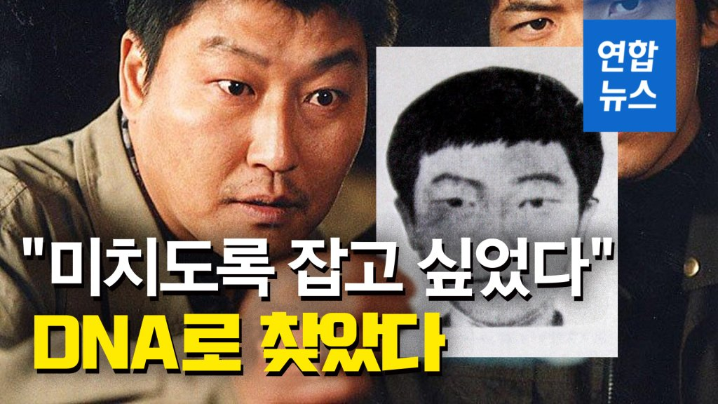 韩国警方以DNA锁定80年代连环命案嫌疑人