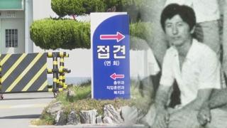 韩国华城连环命案嫌疑人招认奸杀共计40多起
