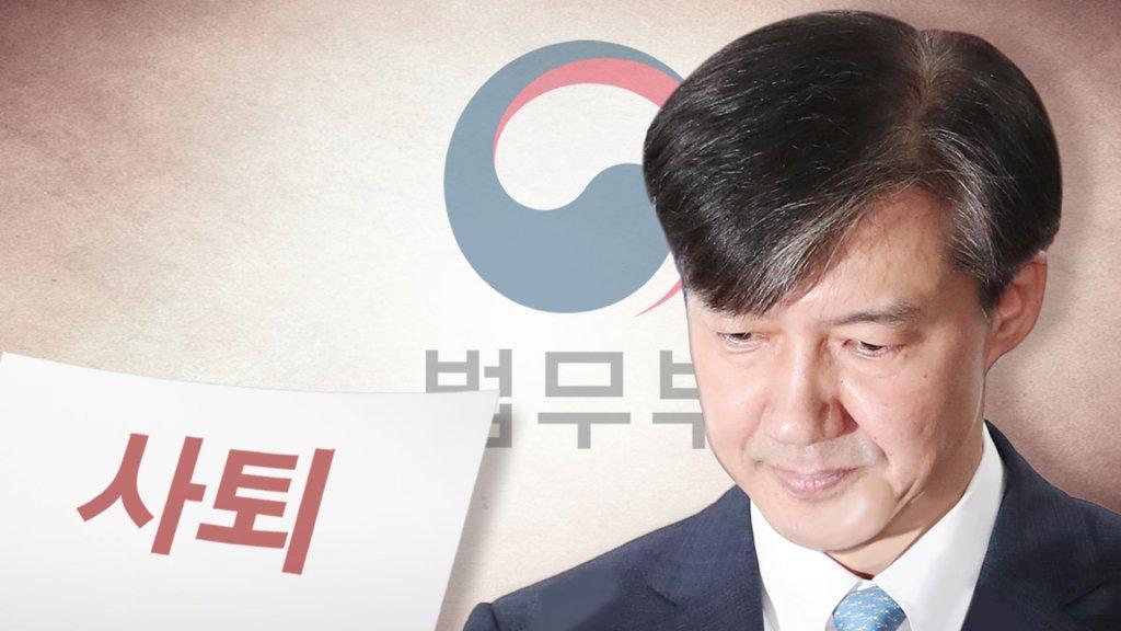 韩国法务部长官曹国表明辞意