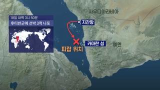 2名韩国人被也门胡塞武装组织扣留