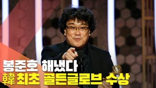 韩片《寄生虫》荣获第77届金球奖最佳外语片奖