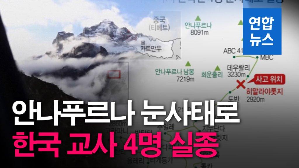 4名韩国人在尼泊尔遭遇雪崩事故失踪
