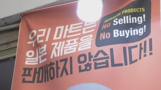 韩1月进口日产消费品减36% 抵制日货不退烧