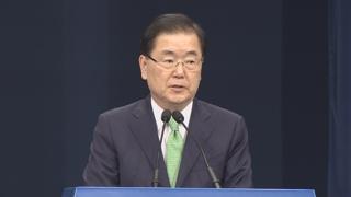 韩青瓦台举行国安会常委会商讨新冠疫情