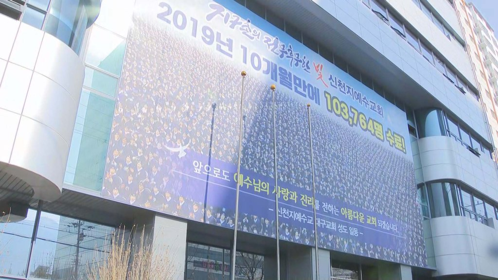 韩国新增52例感染新冠病毒确诊病例 累计156例
