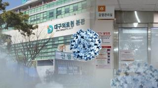 韩国新增161例感染新冠病毒确诊病例 累计763例