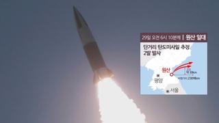 韩青瓦台:密切关注朝鲜发射飞行器动向
