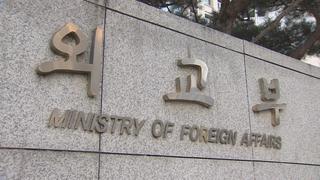 韩日外交局长举行视频会议讨论疫情