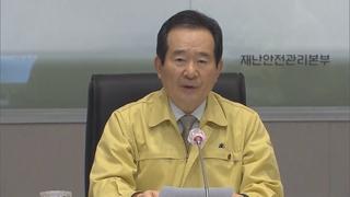 韩总理:疫情输入风险有望得到有效管控