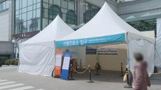 韩国新增81例新冠确诊病例 累计10237例