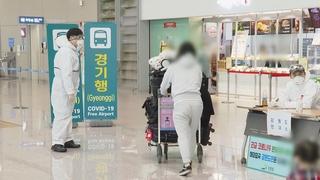 韩国新增3例新冠确诊病例 累计10804例