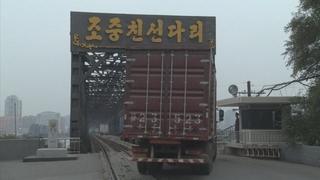 报告:朝鲜2019年对华贸易依存度创新高