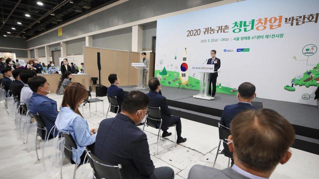 """韩联社主办""""2020归田博览会""""今开幕"""