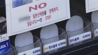 韩4月进口日产消费品减37% 持续抵制日货