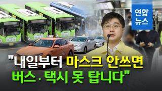 韩国明起不戴口罩不准乘坐公共交通工具